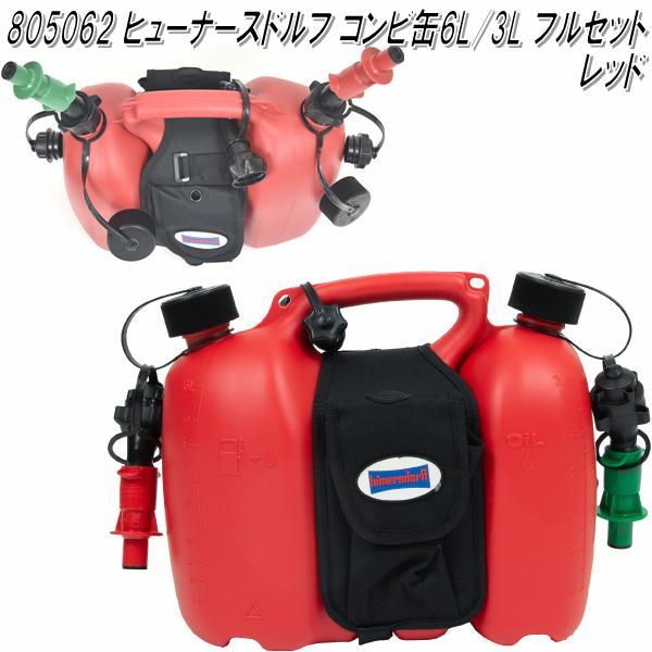 ガソリン6リットルとチェーンオイル3リットルを持ち運び可能 HUNERSDORFF ヒューナースドルフ コンビタンク 6L 3L フルセット レッド 805062 送料無料 半額 ポリタンク 離島を除く 混合タンク ウォータータンク チェンソー燃料缶 祝日 お取り寄せ 同梱 燃料タンク 沖縄 代引不可