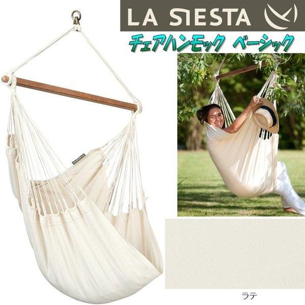 LA SIESTA(ラシエスタ) hammock chair basic チェアハンモック ベーシック ラテ MOC14-1【アウトドア・キャンプ・ハンモック・サマーベッド】【お取り寄せ】【同梱/代引不可】
