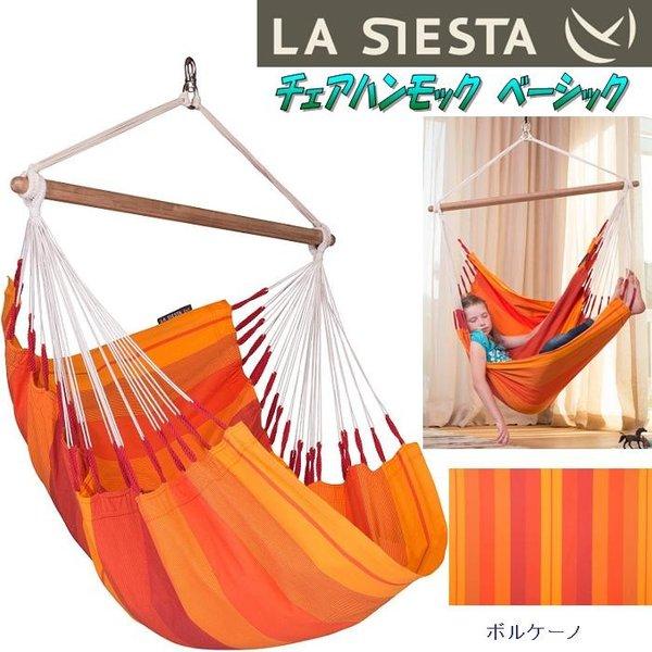LA SIESTA(ラシエスタ) hammock chair basic チェアハンモック ベーシック ポルケーノ ORC14-2【アウトドア・キャンプ・ハンモック・サマーベッド】【お取り寄せ】【同梱/代引不可】