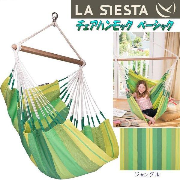 LA SIESTA(ラシエスタ) hammock chair basic チェアハンモック ベーシック ジャングル ORC14-4【アウトドア・キャンプ・ハンモック・サマーベッド】【お取り寄せ】【同梱/代引不可】