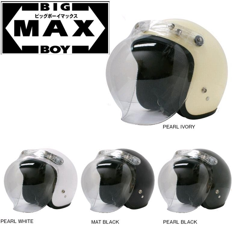 DAMMTRAX ダムトラックス BIGBOY MAX ビッグボーイマックス ビッグサイズ シールド付ジェットヘルメット フリーサイズ(~62cm未満)【メーカー直送品】【同梱/代引不可】【ジェットヘルメット】