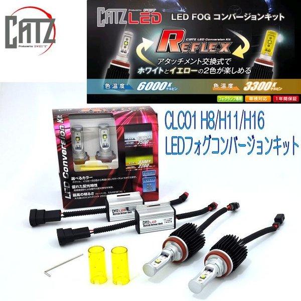FET CATZ CLC01 REFLEX LEDフォグランプ専用コンバージョンキット H8/H11/H16【お取り寄せ商品】【LEDフォグランプ リフレックス】
