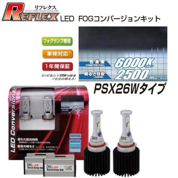 FET CATZ CLC04 REFLEX LEDフォグランプ専用コンバージョンキット PSX26Wタイプ【お取り寄せ商品】【LEDフォグランプ リフレクス】