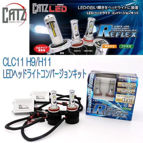 FET CATZ CLC11 REFLEX LEDヘッドライト用コンバージョンキット H9/H11【お取り寄せ商品】【LEDバルブ ヘッドライト ヘッドランプ HID ディスチャージ】