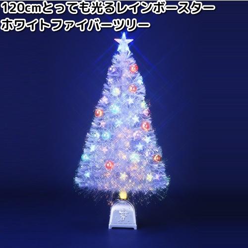 フローレックス FX-5423 120cm とっても光る レインボースター ホワイトファイバーツリー FX5423【送料無料(沖縄・離島を除く)】【メーカー直送品】【同梱/代引不可】【イルミネーション・店舗装飾】