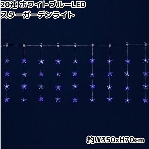 フローレックス KT-3400 20連 ホワイトブルー LED スターカーテンライト 防滴仕様 KT3400【送料無料(沖縄・離島を除く)】【メーカー直送品】【同梱/代引不可】【クリスマス・イルミネーション・店舗装飾】