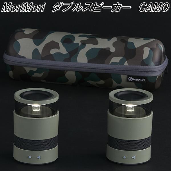 MoriMori FWS-1703-CM LED ダブルスピーカー CAMO 防滴仕様【送料無料(北海道・沖縄・離島を除く)】【LED ランタン Bluetooth ブルートゥース スピーカー】【お取り寄せ】【同梱/代引不可】