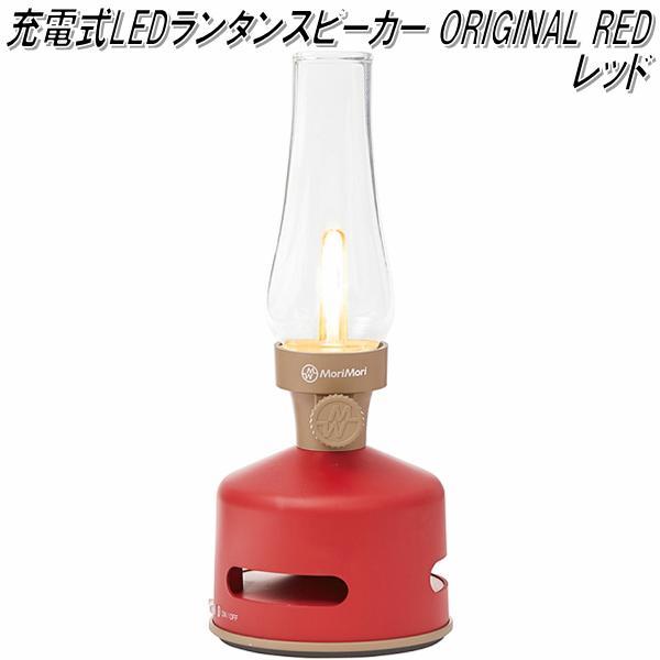 MoriMori FLS-1706-RE LED ランタンスピーカー ORIGINAL RED レッド色【LED ランタン Bluetooth ブルートゥース スピーカー】【お取り寄せ】【同梱/代引不可】