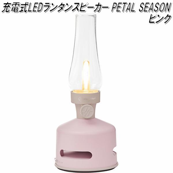 MoriMori FLS-1708-PN LED ランタンスピーカー PETAL SEASON ピンク色【LED ランタン Bluetooth ブルートゥース スピーカー】【お取り寄せ】【同梱/代引不可】