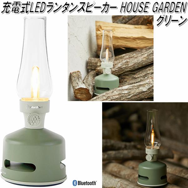 MoriMori FLS-1705-GR LED ランタンスピーカー GARDEN HOUSE グリーン色【LED ランタン Bluetooth ブルートゥース スピーカー】【お取り寄せ】【同梱/代引不可】