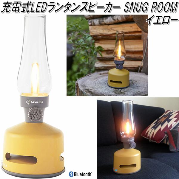 MoriMori FLS-1703-YE LED ランタンスピーカー SNUG ROOM イエロー色【LED ランタン Bluetooth ブルートゥース スピーカー】【お取り寄せ】【同梱/代引不可】