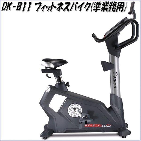 【送料無料(沖縄・離島を除く)】DK-B11 準業務用アップライトバイク【メーカー直送】【代引き/同梱不可】【トレーニングバイク、トレーニングマシン】