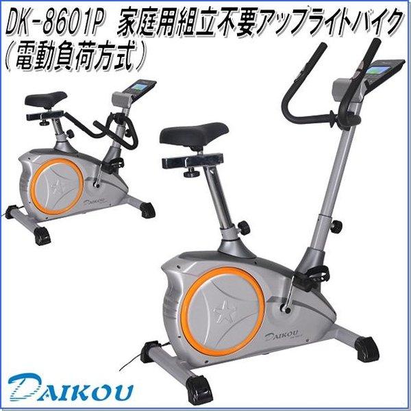 DK-8601P アップライトバイク(電動負荷方式) 家庭用 組立不要【メーカー直送】【代引き/同梱不可】【フィットネスバイク リカンベントバイク】
