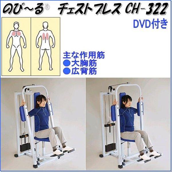 中旺ヘルス CH-322 のび~る® チェストプレス ウエイト20kg 可動域専用業務用【メーカー直送】【代引き/同梱不可】【介護予防・高齢者向け運動器具】