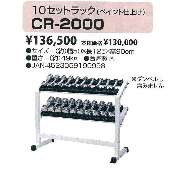 【別途送料が掛かります(F)】CR-2000 ダンベル用 10セットラック(ペイント仕上げ)【メーカー直送品】【同梱/代引き不可】