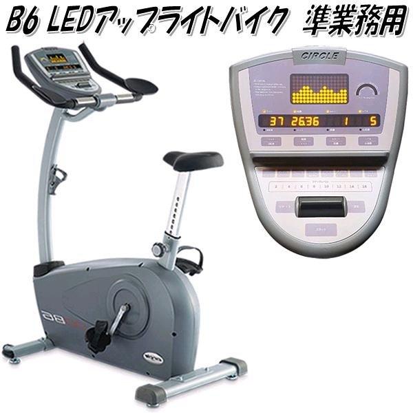 【送料無料(沖縄・離島を除く)】B6 LED アップライトバイク 準業務用【メーカー直送】【代引き/同梱不可】【トレーニングバイク】
