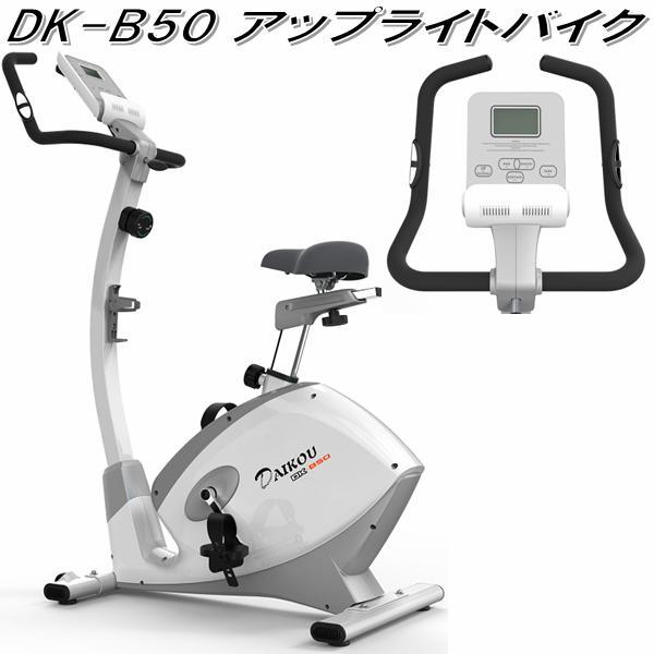 【送料無料(沖縄・離島を除く)】DK-B50 アップライトバイク【メーカー直送】【代引き/同梱不可】【トレーニングバイク トレーニングマシン】