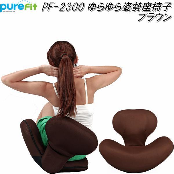 purefit ピュアフィット PF-2300 ピュアフィット・ゆらゆら姿勢座椅子 ブラウン PF2300【送料無料(沖縄・離島を除く)】【メーカー直送】【同梱/代引不可】【トレーニング 腹筋 ダイエット】