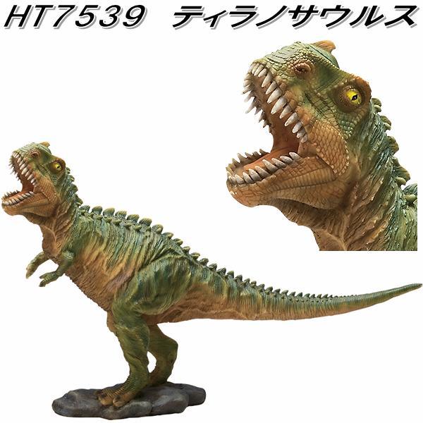 エイチツーオー HT7539 ティラノサウルス HT-7539【送料無料(北海道・沖縄・離島を除く)】【メーカー直送】【代引き/同梱不可】【園芸 置物 オーナメント 恐竜 ダイナソー】