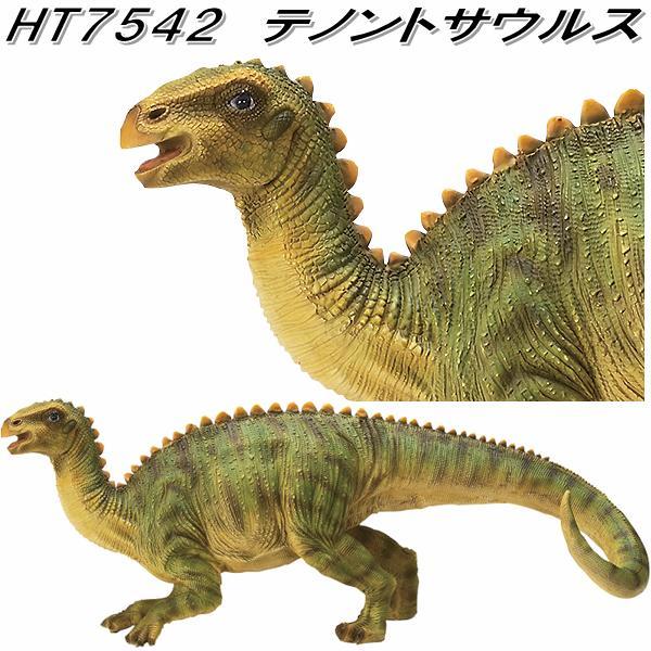 エイチツーオー HT7542 テノントサウルス HT-7542【送料無料(北海道・沖縄・離島を除く)】【メーカー直送】【代引き/同梱不可】【園芸 置物 オーナメント 恐竜 ダイナソー】