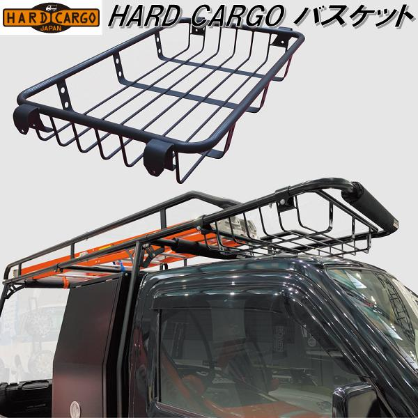 キャリアに荷物を載せたい方へ HARD CARGO ハードカーゴ バスケット 送料無料 北海道 沖縄 美品 離島を除く カスタム パーツ 軽トラック 代引き不可 メーカー直送品 ドレスアップ 引出物