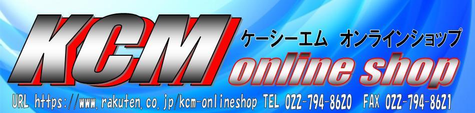 KCMオンラインショップ:生活を楽しくする商品を多数取り揃えております。