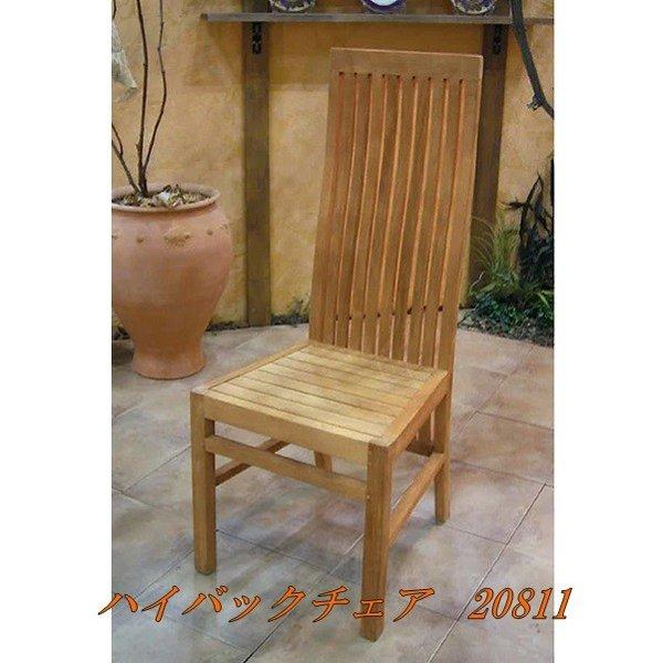 【送料無料(沖縄・離島を除く)】ジャービス 20811 ハイバックチェア【メーカー直送】【代引き/同梱包不可】【木製家具 ガーデンチェア 椅子】