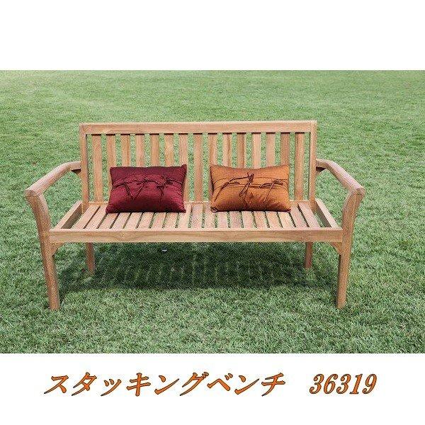 【送料無料(沖縄・離島を除く)】ジャービス 36319 スタッキングベンチ【メーカー直送】【代引き/同梱包不可】【木製家具 ガーデンチェア 椅子】