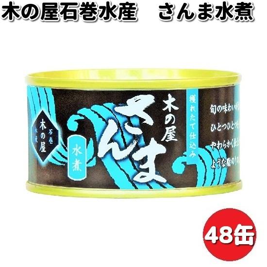 刺身でも美味しくいただける新鮮なさんまを贅沢に使用 日本メーカー新品 木の屋石巻水産 さんま水煮 お気に入り 170gx48缶セット 送料無料 メーカー直送品 沖縄 代引不可 離島は除く 同梱