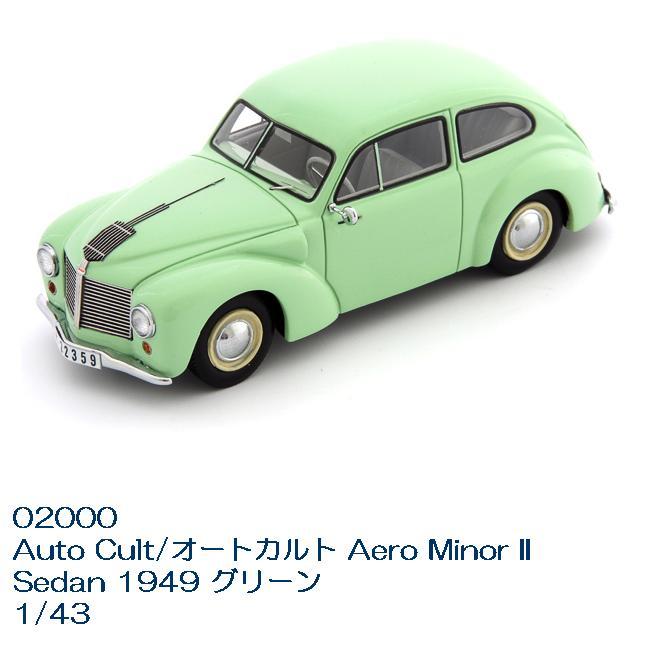 国際貿易 02000 Auto Cult/オートカルト Aero Minor II Sedan 1949 グリーン 1/43スケール【お取り寄せ商品】【モデルカー、ミニカー、クラシック、模型】