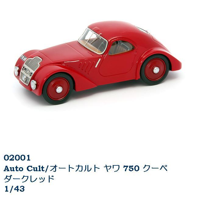 国際貿易 02001 Auto Cult/オートカルト ヤワ 750 クーペ ダークレッド 1/43スケール【お取り寄せ商品】【モデルカー ミニカー クラシック 模型】