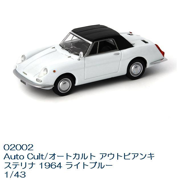 国際貿易 02002 Auto Cult/オートカルト アウトビアンキ ステリナ 1964 ライトブルー 1/43スケール【お取り寄せ商品】【モデルカー ミニカー クラシック 模型】
