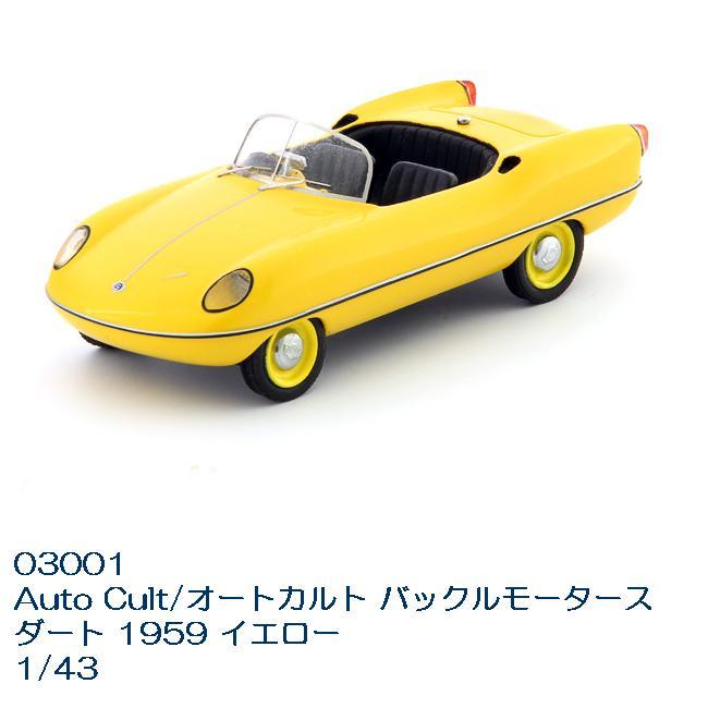 国際貿易 03001 Auto Cult/オートカルト バックルモータース ダート 1959 イエロー 1/43スケール【お取り寄せ商品】【モデルカー、ミニカー、クラシック、模型】