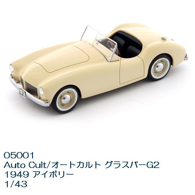 国際貿易 05001 Auto Cult/オートカルト グラスパーG2 1949 アイボリー 1/43スケール【お取り寄せ商品】【モデルカー ミニカー クラシック 模型】