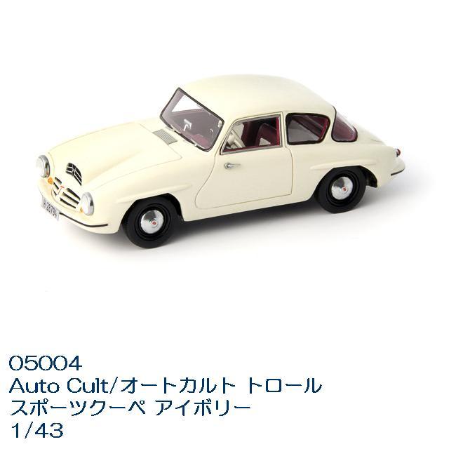 国際貿易 05004 Auto Cult/オートカルト トロール スポーツクーペ アイボリー 1/43スケール【お取り寄せ商品】【モデルカー ミニカー クラシック 模型】