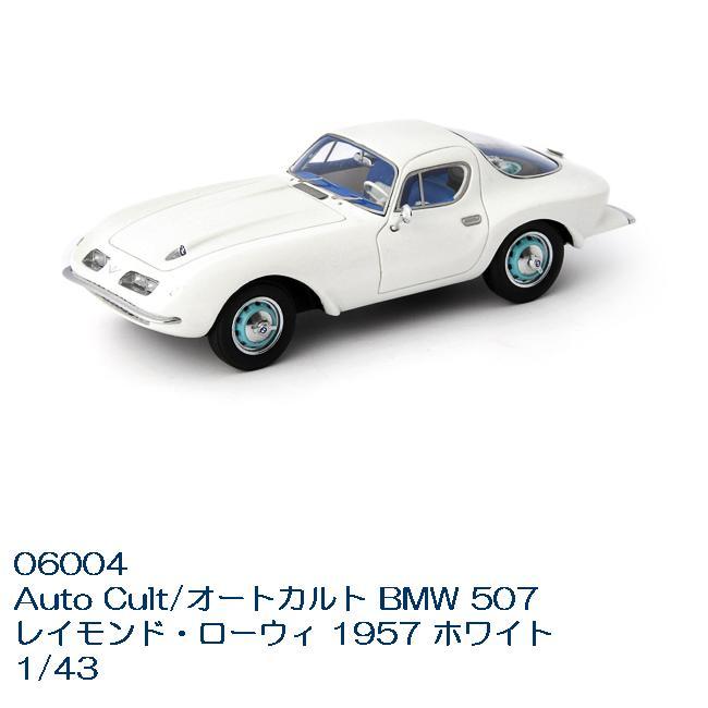 国際貿易 06004 Auto Cult/オートカルト BMW 507 レイモンド・ローウィ 1957 ホワイト 1/43スケール【お取り寄せ商品】【モデルカー、ミニカー、クラシック、模型】