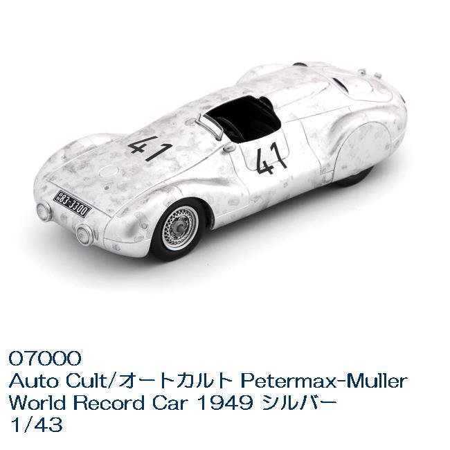 国際貿易 07000 Auto Cult/オートカルト Petermax-Muller World Record Car 1949 シルバー 1/43スケール【お取り寄せ商品】【モデルカー ミニカー クラシック 模型】