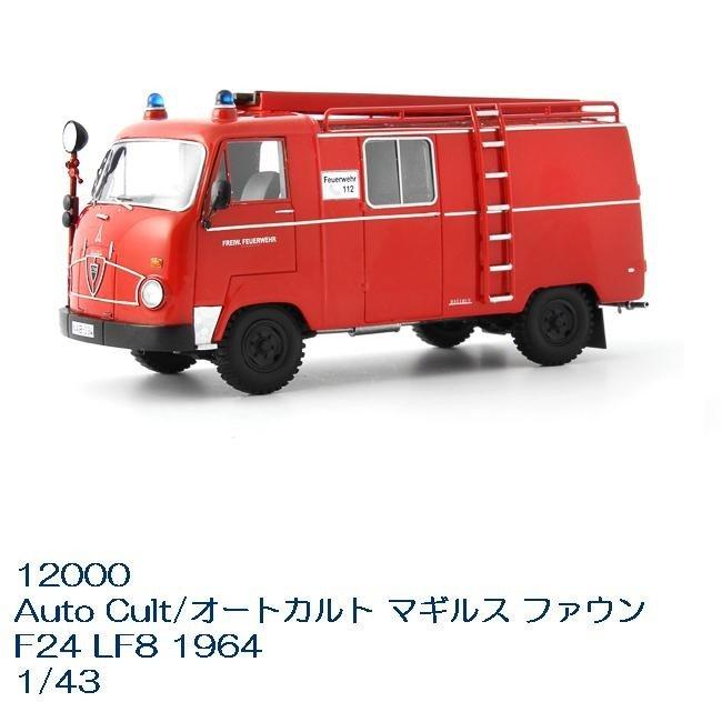 国際貿易 12000 Auto Cult/オートカルト マギルス ファウン F24 LF8 1964 1/43スケール【お取り寄せ商品】【モデルカー ミニカー クラシック 模型】