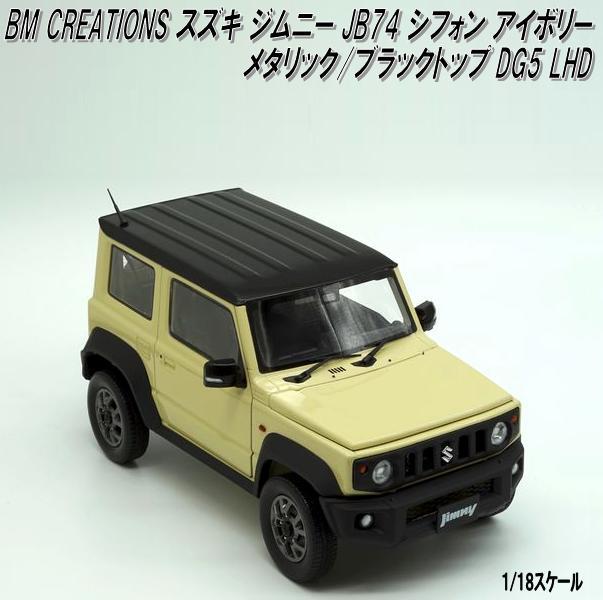 18B0004 BM CREATIONS スズキ ジムニー JB74 シフォン アイボリー メタリック/ブラックトップ DG5 LHD 1/18スケール【お取り寄せ商品】【モデルカー ミニカー 模型】