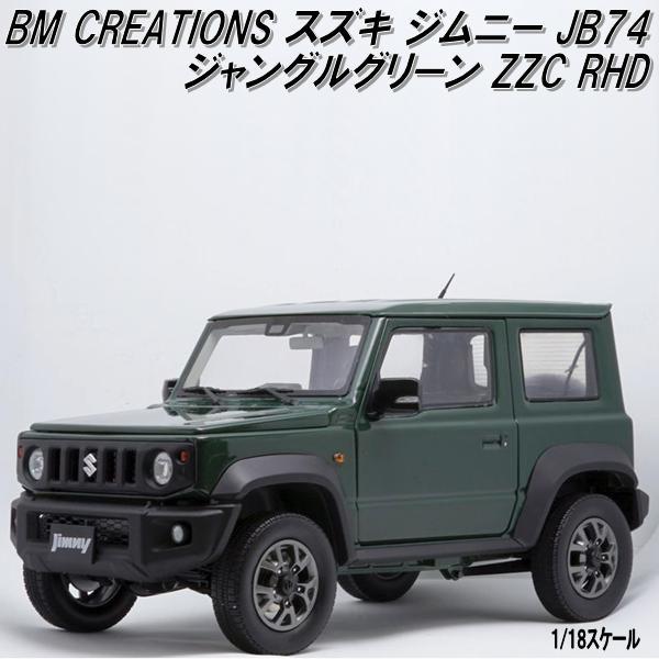 18B0005 BM CREATIONS スズキ ジムニー JB74 ジャングルグリーン ZZC RHD 1/18スケール【お取り寄せ商品】【モデルカー ミニカー 模型】