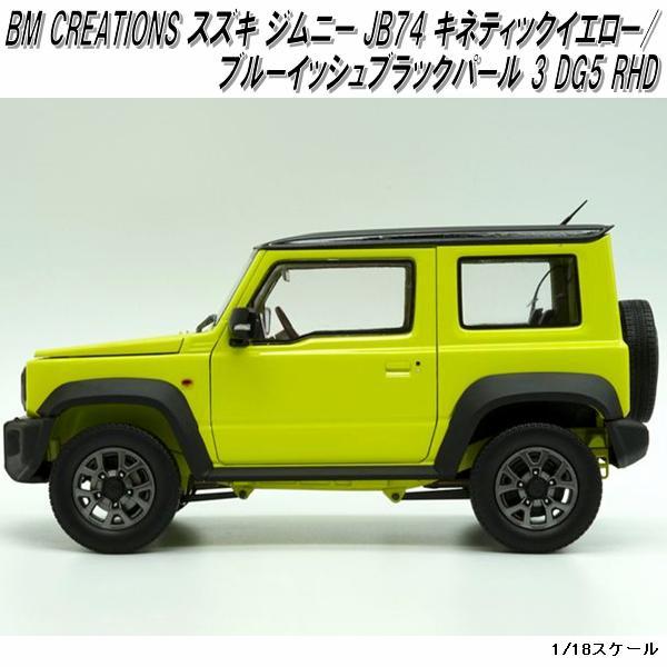 18B0008 BM CREATIONS スズキ ジムニー JB74 キネティックイエロー/ブルーイッシュブラックパール 3 DG5 RHD 1/18スケール【お取り寄せ商品】【モデルカー ミニカー 模型】