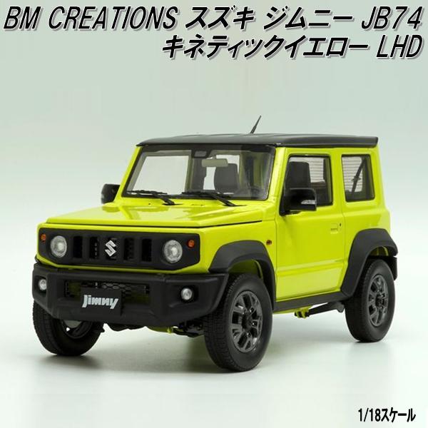 18B0009 BM CREATIONS スズキ ジムニー JB74 ブルーイッシュブラックパール 3 RHD 1/18スケール【お取り寄せ商品】【モデルカー ミニカー 模型】
