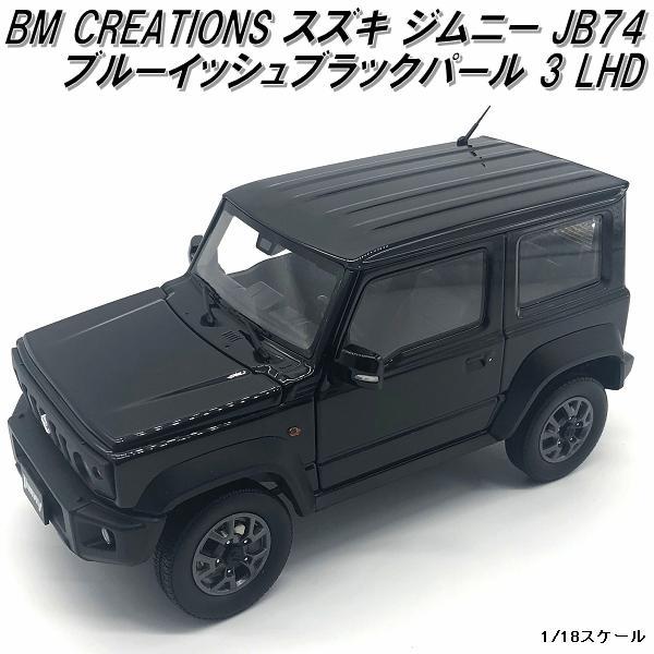 18B0011 BM CREATIONS スズキ ジムニー JB74 ブルーイッシュブラックパール 3 LHD 1/18スケール【お取り寄せ商品】【モデルカー ミニカー 模型】