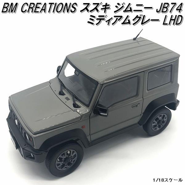 18B0013 BM CREATIONS スズキ ジムニー JB74 ミディアムグレー LHD 1/18スケール【お取り寄せ商品】【モデルカー ミニカー 模型】