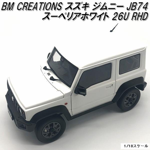 18B0014 BM CREATIONS スズキ ジムニー JB74 スーペリアホワイト 26U RHD 1/18スケール【お取り寄せ商品】【モデルカー ミニカー 模型】