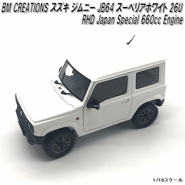 18B0017 BM CREATIONS スズキ ジムニー JB64 スーペリアホワイト 26U RHD ジャパンスペシャル 660ccエンジン 1/18スケール【お取り寄せ商品】【モデルカー ミニカー 模型】