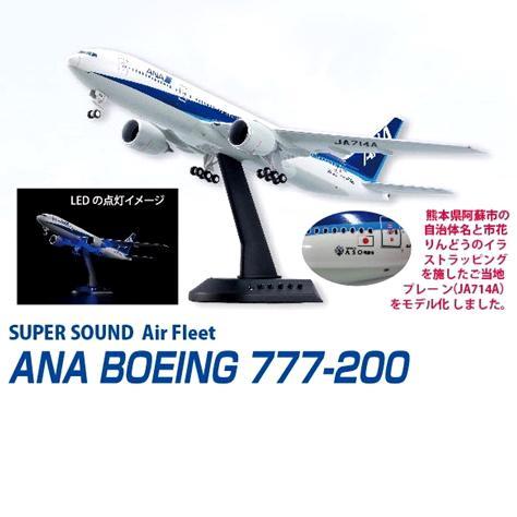 国際貿易 8045-1 IWAYA/イワヤ スーパーサウンドエアフリート ANA B777-200 旅客機【お取り寄せ商品】【エアプレーン 模型】