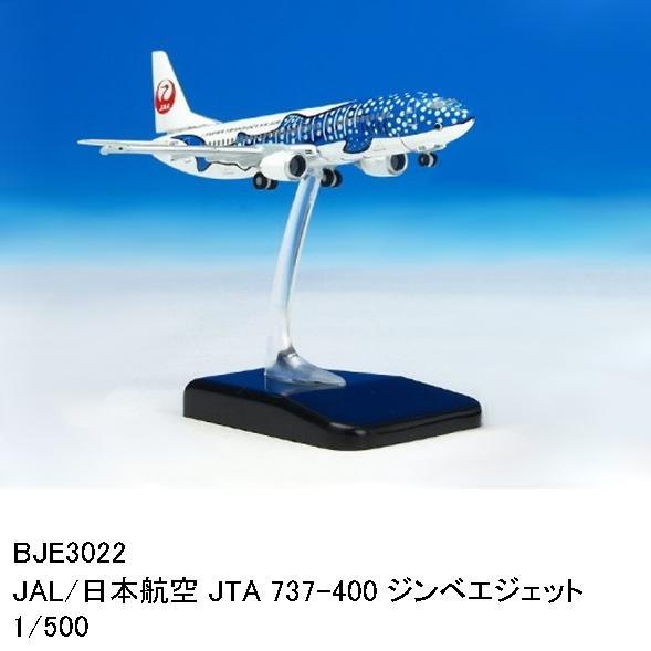 国際貿易 BJE3022 JAL/ジャル/日本航空 JTA 737-400 ジンベエジェット 1/500 旅客機【お取り寄せ商品】【エアプレーン 模型】