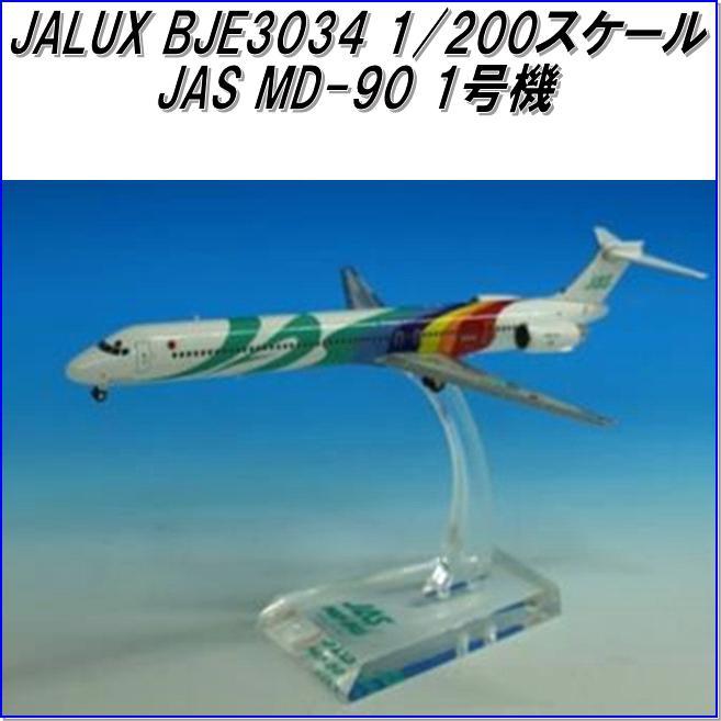 国際貿易 JALUX BJE3034 JAS MD-90 1号機 旅客機 1/200スケール【お取り寄せ商品】【日本航空 日本エアシステム 航空機 エアプレーン 模型】
