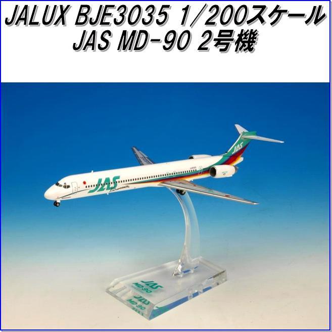 国際貿易 JALUX BJE3035 JAS MD-90 2号機 旅客機 1/200スケール【お取り寄せ商品】【日本航空 日本エアシステム 航空機 エアプレーン 模型】